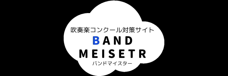 バンドマイスター